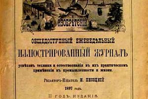 Первые радиолюбительские журналы