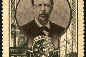 А.С. Попов в филателии