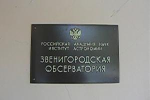 Первая Российская WAO экспедиция R3ARC в Звенигородскую Астрономическую Обсерваторию
