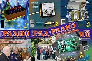 """О тираже журнала """"Радио"""" за 1946 - 1989 годы"""