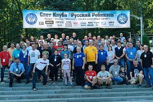 Юбилей RRC-25  – слет, марафон, экспедиции!