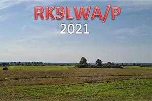Экспедиция выходного дня RK9LWA/P 2021