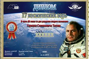 17 космических зорь