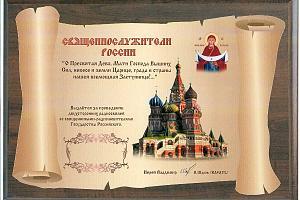 Священнослужители России