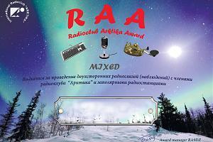 """R.A.A.  (RADIOCLUB """"ARKTIKA"""" AWARD)"""