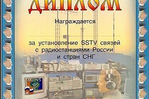 RUSSIAN SSTV AWARD