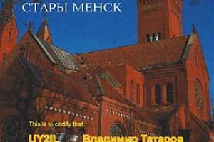 OLD MINSK - СТАРЫ МЕНСК