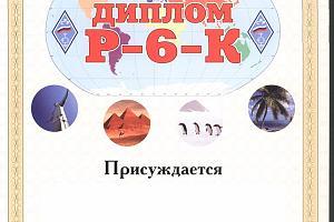 Р-6-К