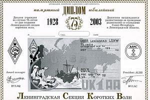 ЛСКВ-75