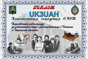 UK3UAH Кинешемская городская СЮТ