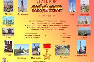 Города-герои (Смоленский областной совет РОСТО ДОСААФ)