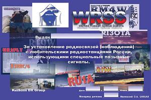 WRSS (WORKED RUSSIAN SPECIAL STATIONS AWARD)