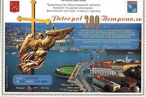 ПЕТРОПОЛЬ-300