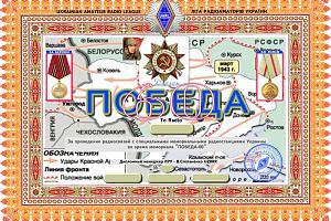 ПОБЕДА - 60