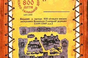 800-лiття Волинсько-Галицької держави