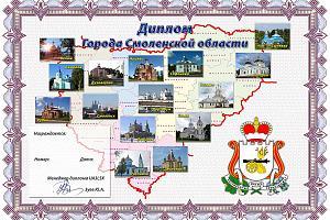 Города Смоленской области