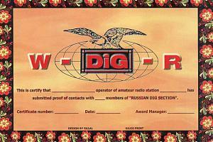 W-DIG-R (РАБОТАЛ С ЧЛЕНАМИ DIG РОССИИ)