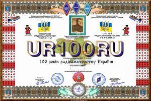 Юбилейный диплом UR100RU_БM