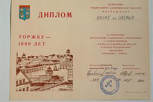 ТОРЖКУ – 1000 ЛЕТ