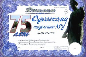 75 ЛЕТ ОДЕССКОМУ ОТДЕЛЕНИЮ ЛРУ