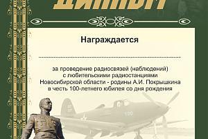 Маршал Покрышкин - 100 лет