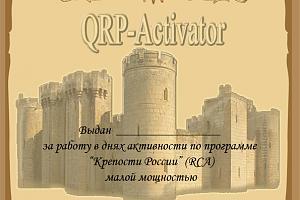 RUSSIA CASTLES AWARD QRP ACTIVATOR