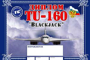 "TU-160 ""BLACKJACK"""