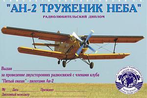 Ан-2 Труженик неба