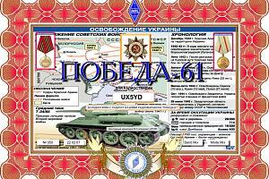 ПОБЕДА - 61