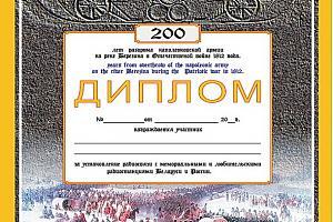 200 лет разгрома наполеоновской армии на р.Березина в Отечественной войне 1812 г.