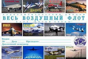 Весь воздушный флот