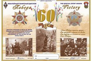 ПОБЕДА-60