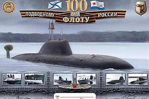 100 ЛЕТ ПОДВОДНОМУ ФЛОТУ РОССИИ