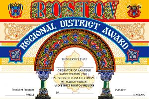 RRDA (ROSTOV REGIONAL DISTRICT AWARD)