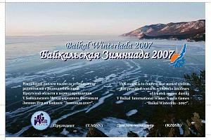 БАЙКАЛЬСКАЯ ЗИМНИАДА 2007