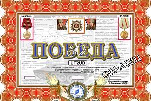 ПОБЕДА-62