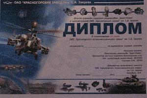 КМЗ-65 ЛЕТ