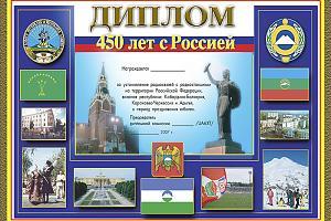 450 ЛЕТ С РОССИЕЙ