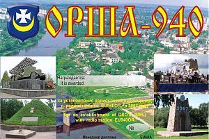 ОРША-940