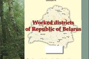WDRB (WORKED DISTRICTS REPUBLIC OF BELARUS AWARD)