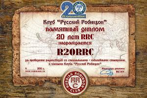 RUSSIAN ROBINSON CLUB - 20 AWARD (RRC-20)