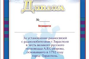 А.В.СУВОРОВ - ОСНОВАТЕЛЬ Г.ТИРАСПОЛЬ