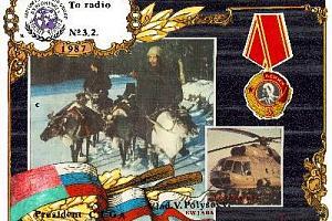U9J (ЭКСПЕДИЦИЯ CIGA 1987Г. ДИПЛОМ CIGA № 3.02)