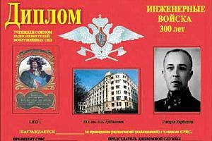 ИНЖЕНЕРНЫЕ ВОЙСКА - 300 ЛЕТ