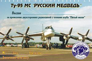 """""""Ту-95МС Русский медведь"""""""