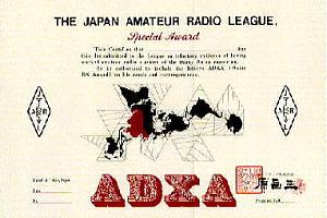 ADXA (ASIAN DX AWARD)