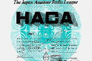 HACA (HEARD ALL CITIES AWARD)