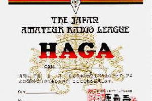 HAGA (HEARD ALL GUNS AWARD)