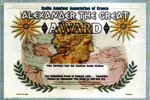 ALEXANDER THE GREAT AWARD