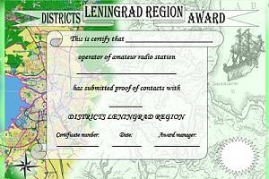 LRDA (LENINGRAD REGION DISTRICTS AWARD)